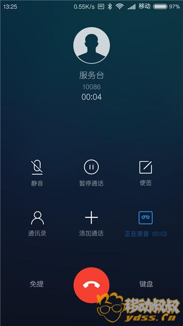Screenshot_2016-08-26-13-25-56-075_com.android.incallui.png