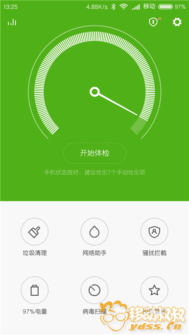 Screenshot_2016-08-26-13-25-34-608_com.miui.securitycenter.png