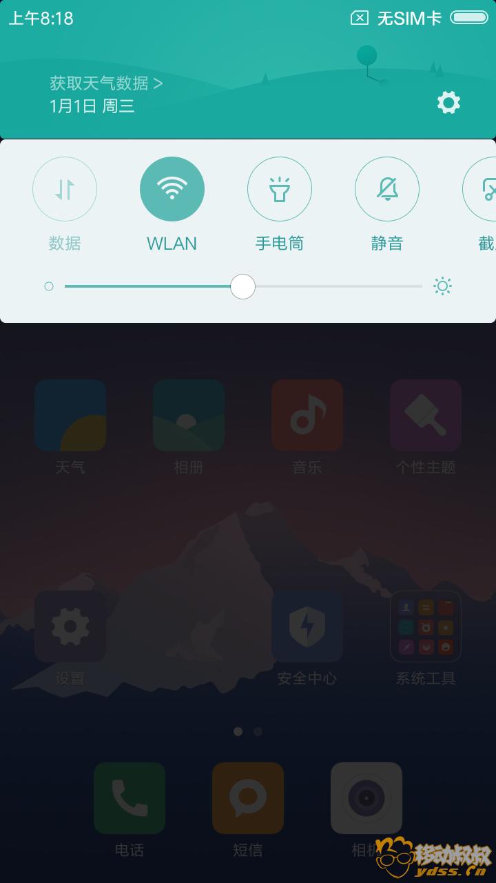 Screenshot_2014-01-01-08-18-33-288_com.miui.home.png