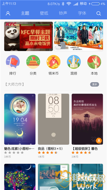 Screenshot_2016-10-03-11-13-30-337_com.android.thememanager.png