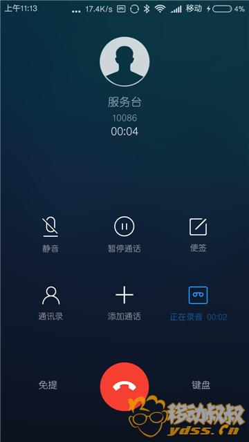 Screenshot_2016-10-03-11-13-46-816_com.android.incallui.png