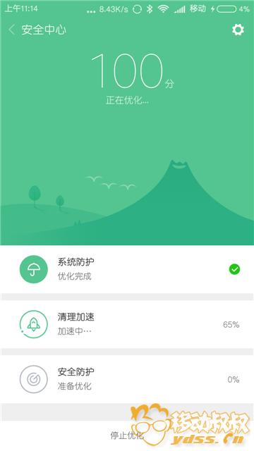 Screenshot_2016-10-03-11-14-15-000_com.miui.securitycenter.png