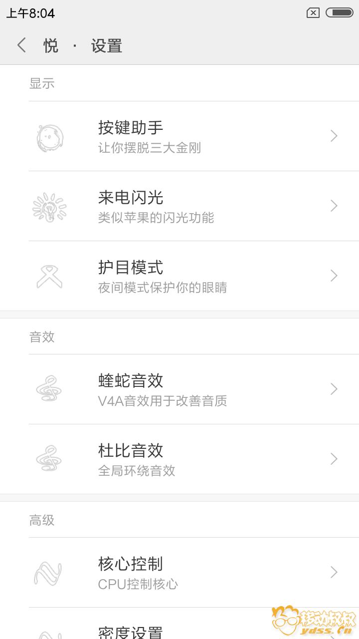 Screenshot_2014-01-01-08-04-48-633_com.mrxy.settings.png