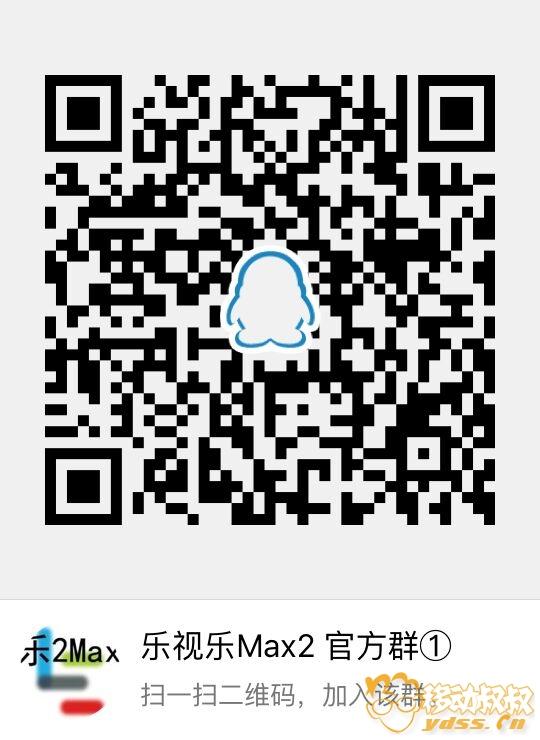 乐视乐Max2千人群二维码.jpg