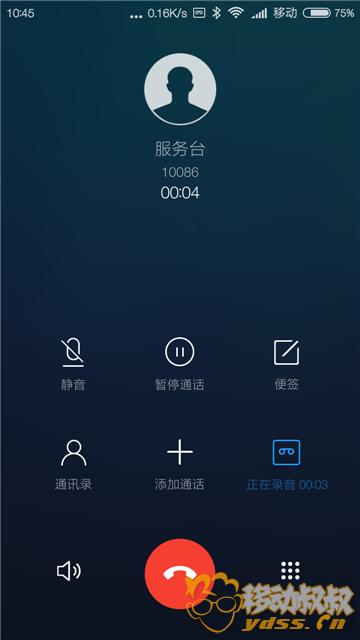 Screenshot_2016-10-24-10-45-32-140_com.android.incallui.png