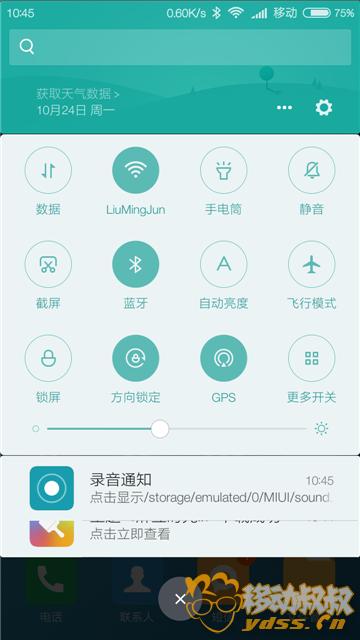 Screenshot_2016-10-24-10-45-37-818_com.miui.home.png