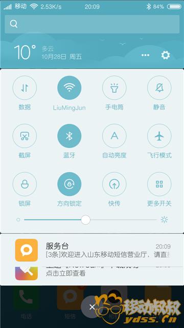 Screenshot_2016-10-28-20-09-31-041_com.miui.home.png
