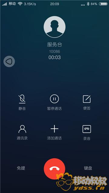 Screenshot_2016-10-28-20-09-44-720_com.android.incallui.png