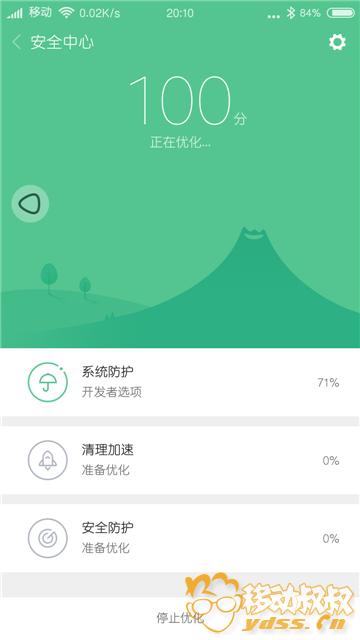 Screenshot_2016-10-28-20-10-07-758_com.miui.securitycenter.png