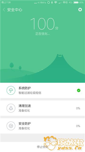 Screenshot_2016-11-01-19-38-18-801_com.miui.securitycenter.png