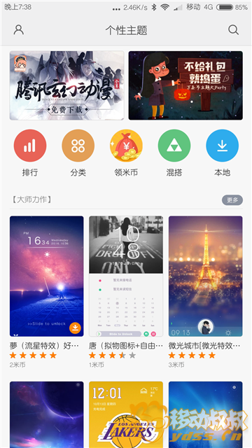 Screenshot_2016-11-01-19-38-39-261_com.android.thememanager.png