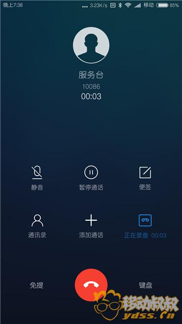 Screenshot_2016-11-01-19-38-59-932_com.android.incallui.png