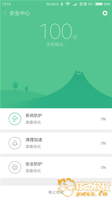 Screenshot_2016-11-10-12-15-32-152_com.miui.securitycenter.png