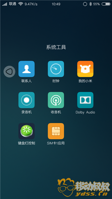 Screenshot_2016-12-11-10-49-01-365_com.miui.home.png