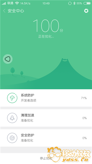 Screenshot_2016-12-11-10-49-35-452_com.miui.securitycenter.png