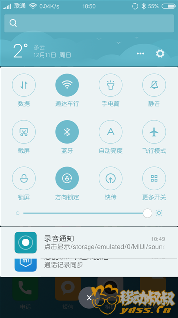 Screenshot_2016-12-11-10-50-10-023_com.miui.home.png