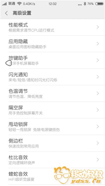 Screenshot_2016-12-17-12-32-26-497_com.android.settings.png
