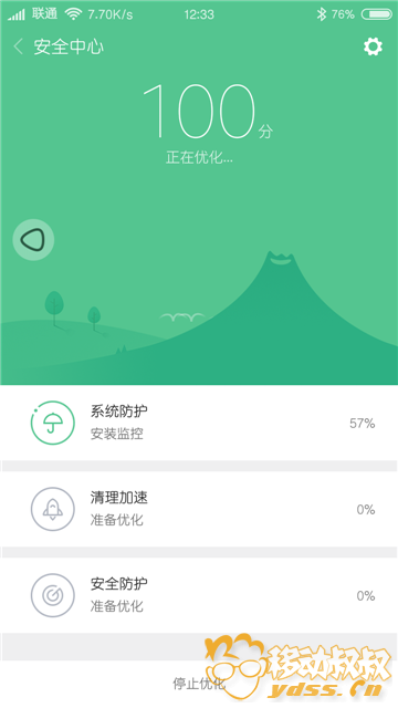 Screenshot_2016-12-17-12-33-06-535_com.miui.securitycenter.png