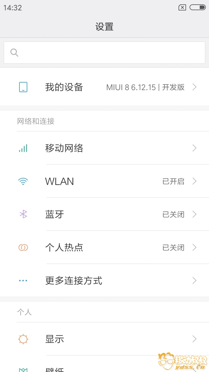 Screenshot_2016-12-17-14-32-42-832_com.android.settings.jpg