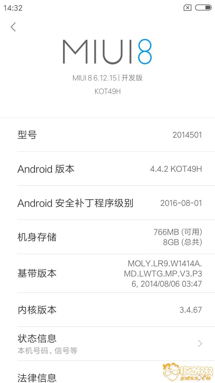 Screenshot_2016-12-17-14-32-52-147_com.android.settings.jpg