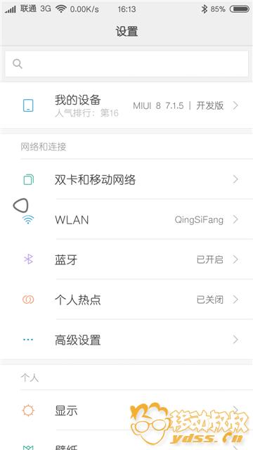 Screenshot_2017-01-11-16-13-18-594_com.android.settings.png