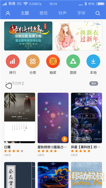 Screenshot_2017-01-11-16-14-10-661_com.android.thememanager.png