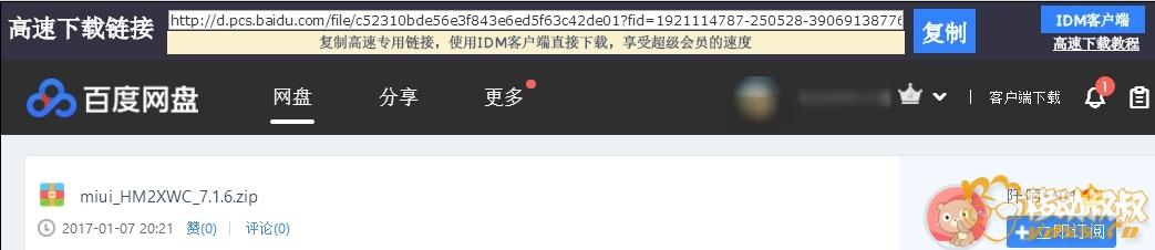 傲游截图20170111210838.jpg
