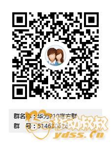 华为P10官方群群二维码.png