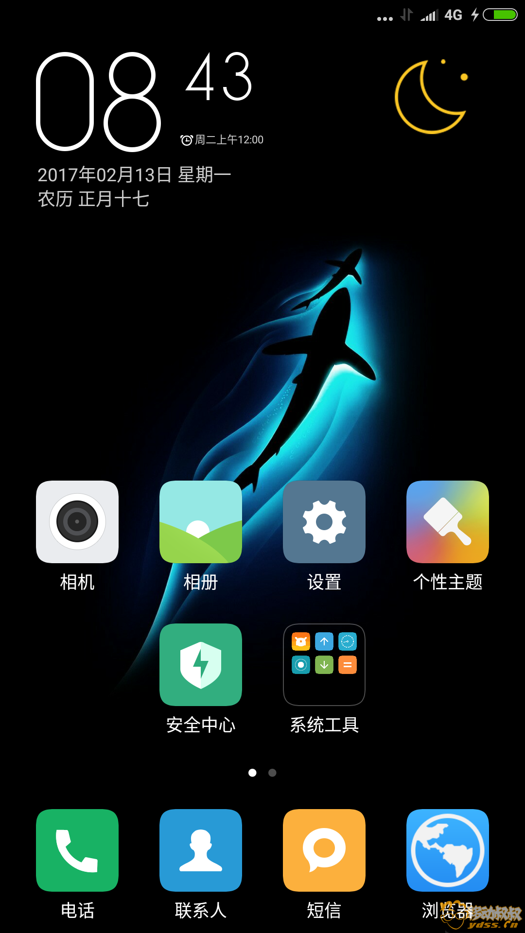Screenshot_2017-02-13-20-43-32-810_com.miui.home.png