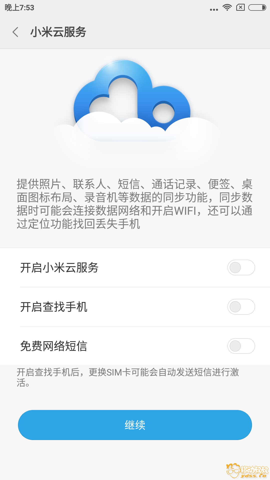 Screenshot_2017-02-17-19-53-28-497_com.miui.cloudservice.png