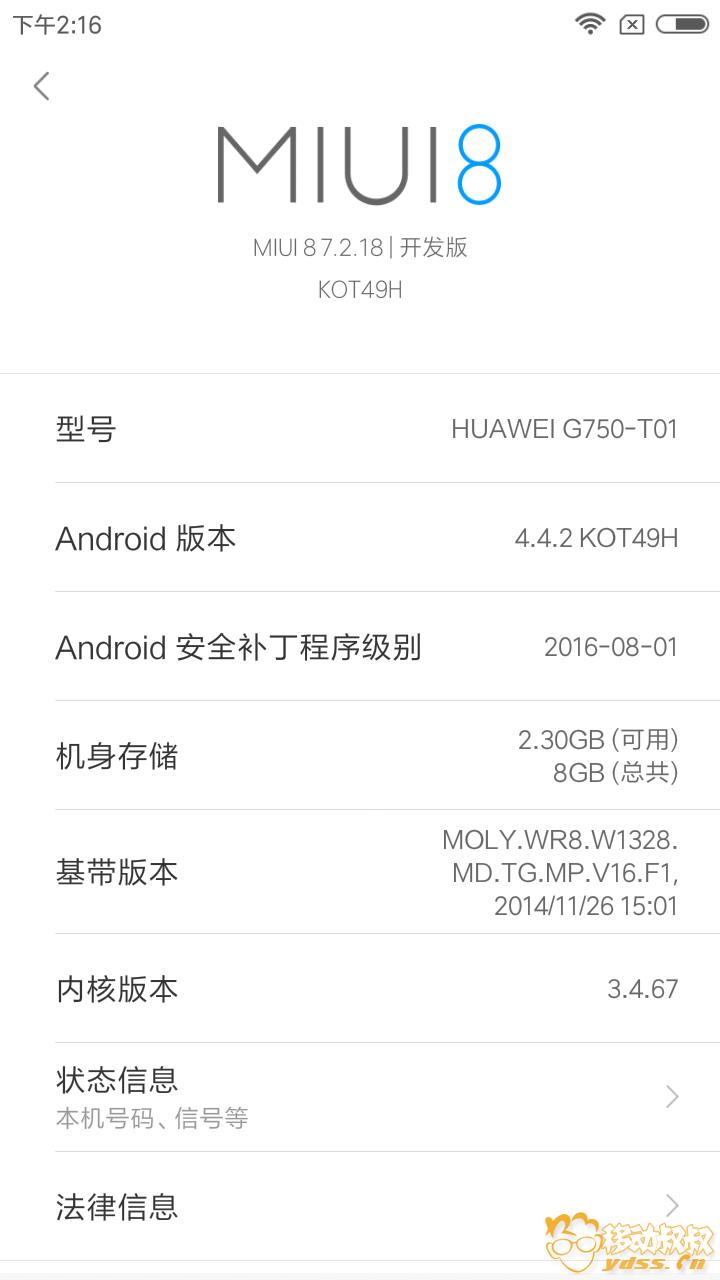 Screenshot_2017-02-18-14-16-48-478_com.android.settings.png