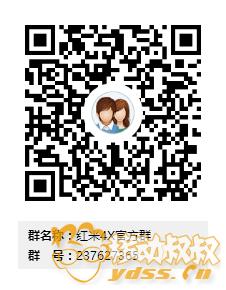 红米4X官方群群二维码.png