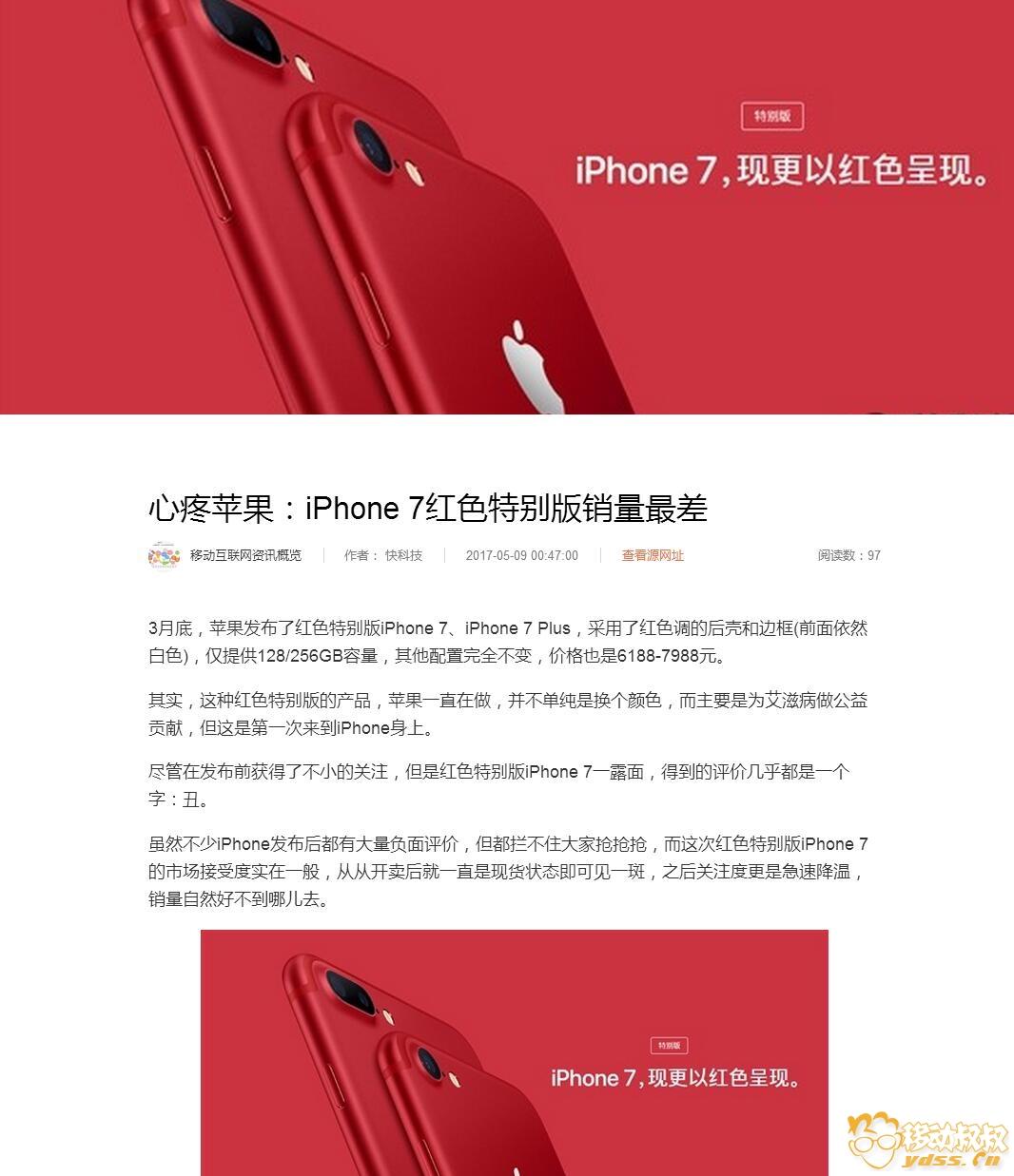 蘋果iPhone 7紅色特別版成銷量最差的版本