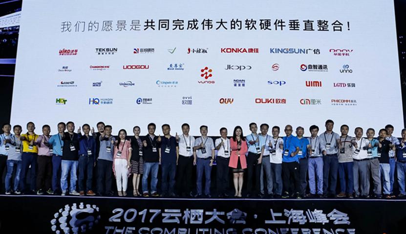新闻主稿:全新系统架构YunOS 6发布,软硬整合开启产业新时代 2-1476.png