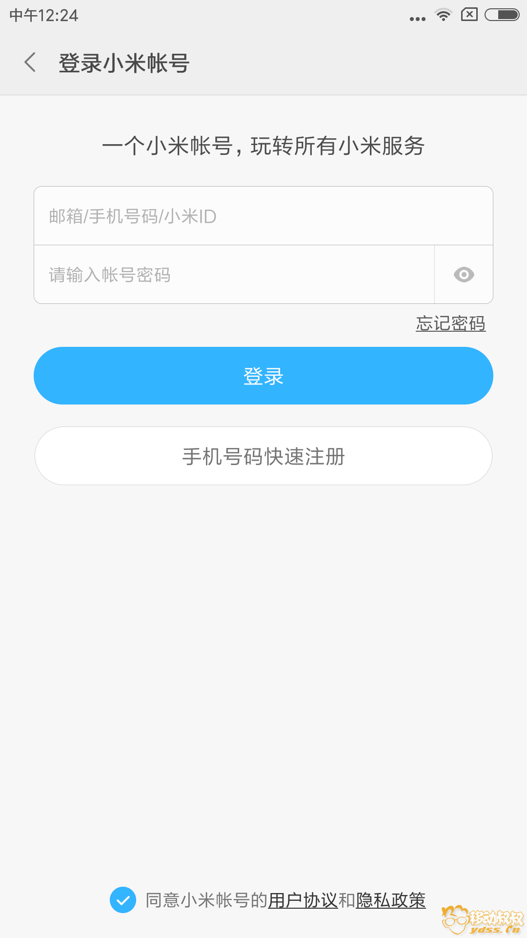 Screenshot_2017-06-18-12-24-12-085_com.xiaomi.account.png