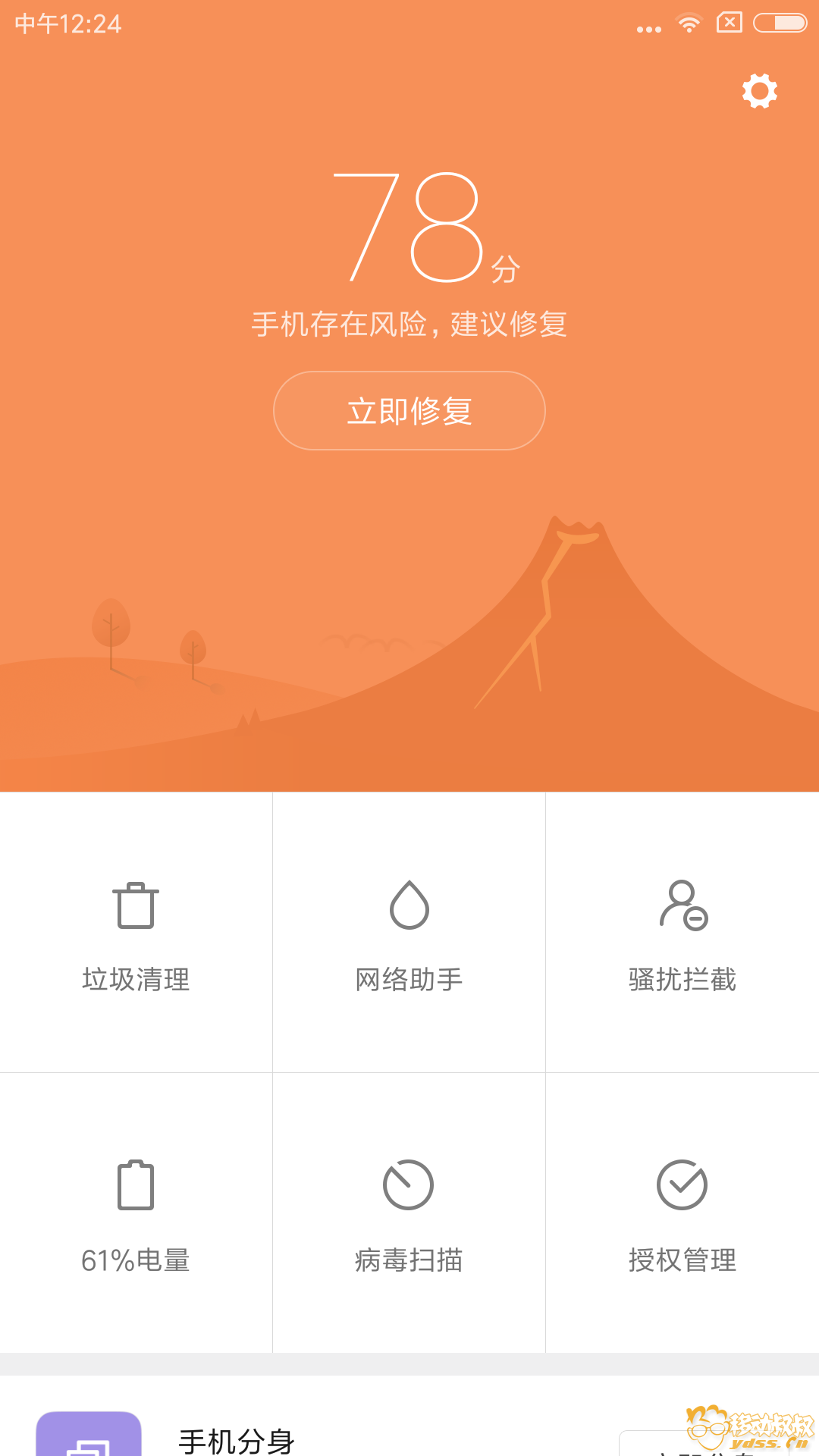 Screenshot_2017-06-18-12-24-24-028_com.miui.securitycenter.png