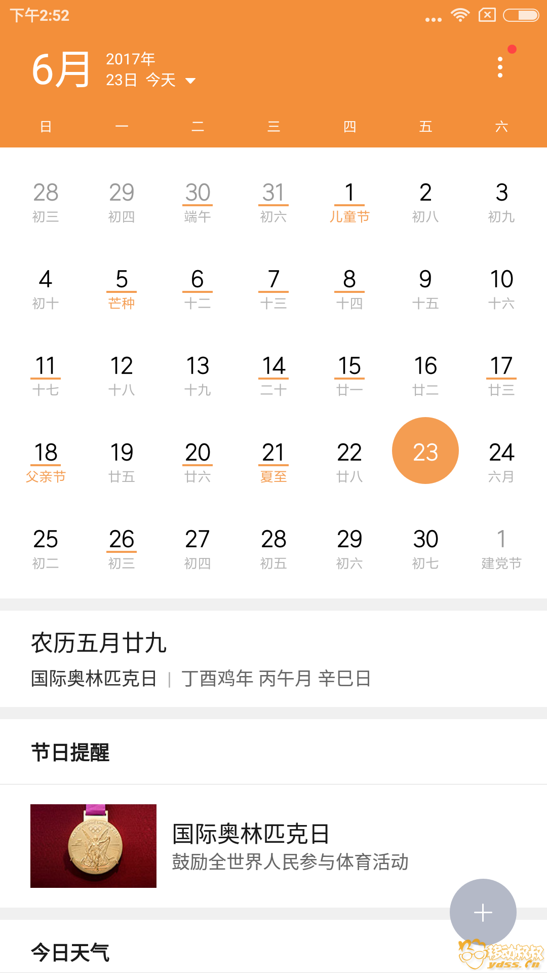 Screenshot_2017-06-23-14-52-09-350_com.android.calendar.png