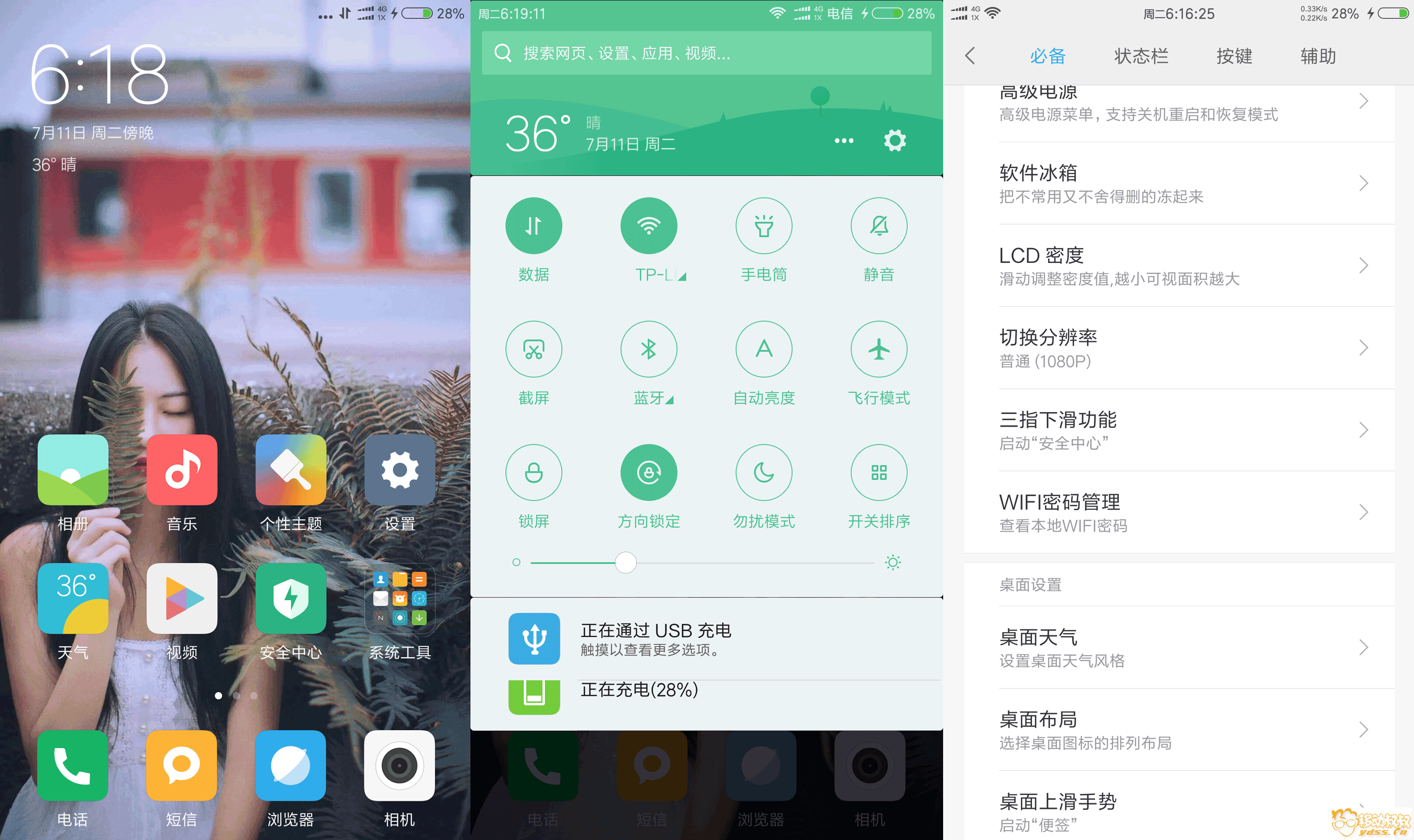 Screenshot_2017-07-11-18-18-47-549_com.miui.png