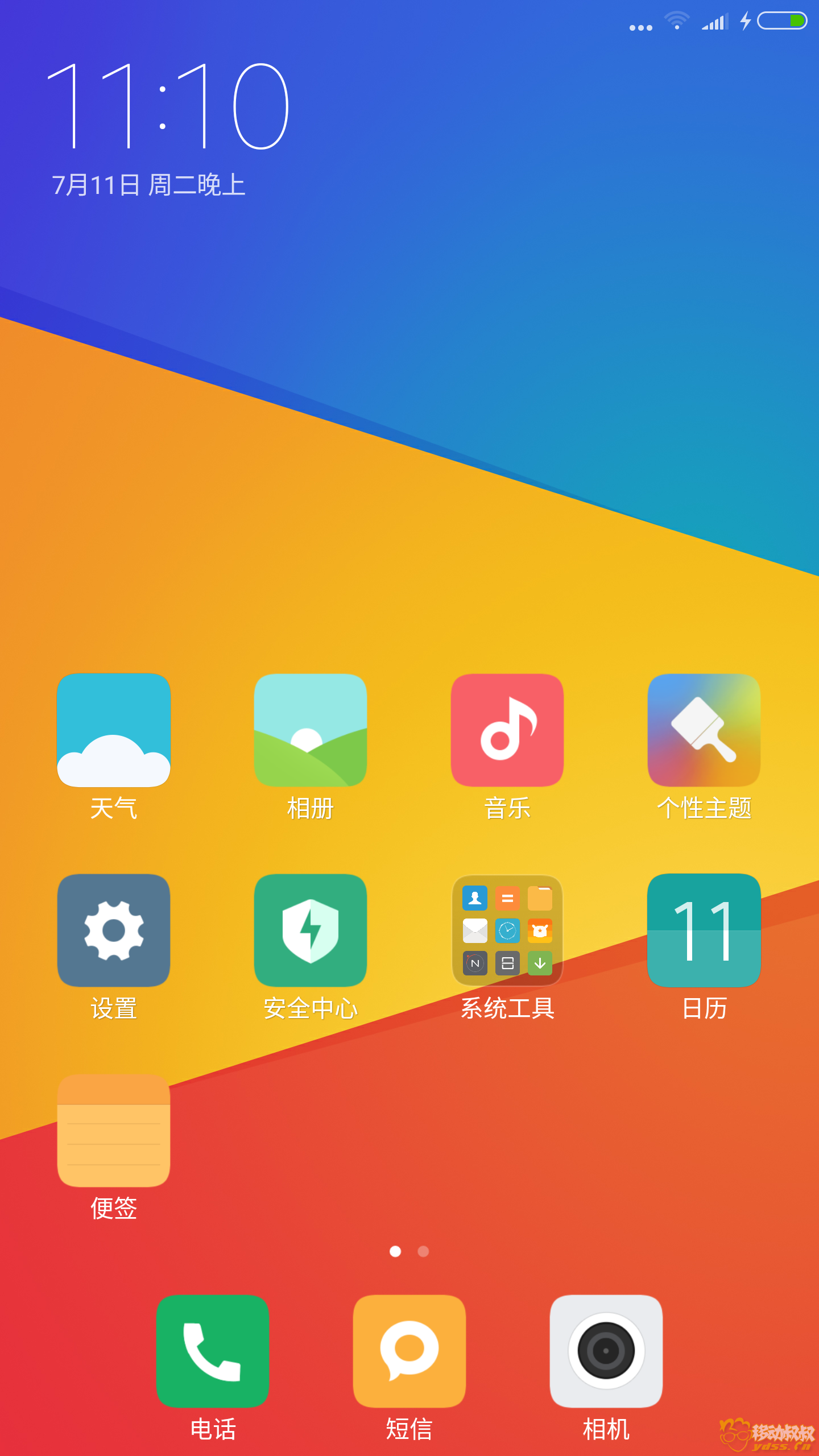 Screenshot_2017-07-11-23-10-30-139_com.miui.home.png