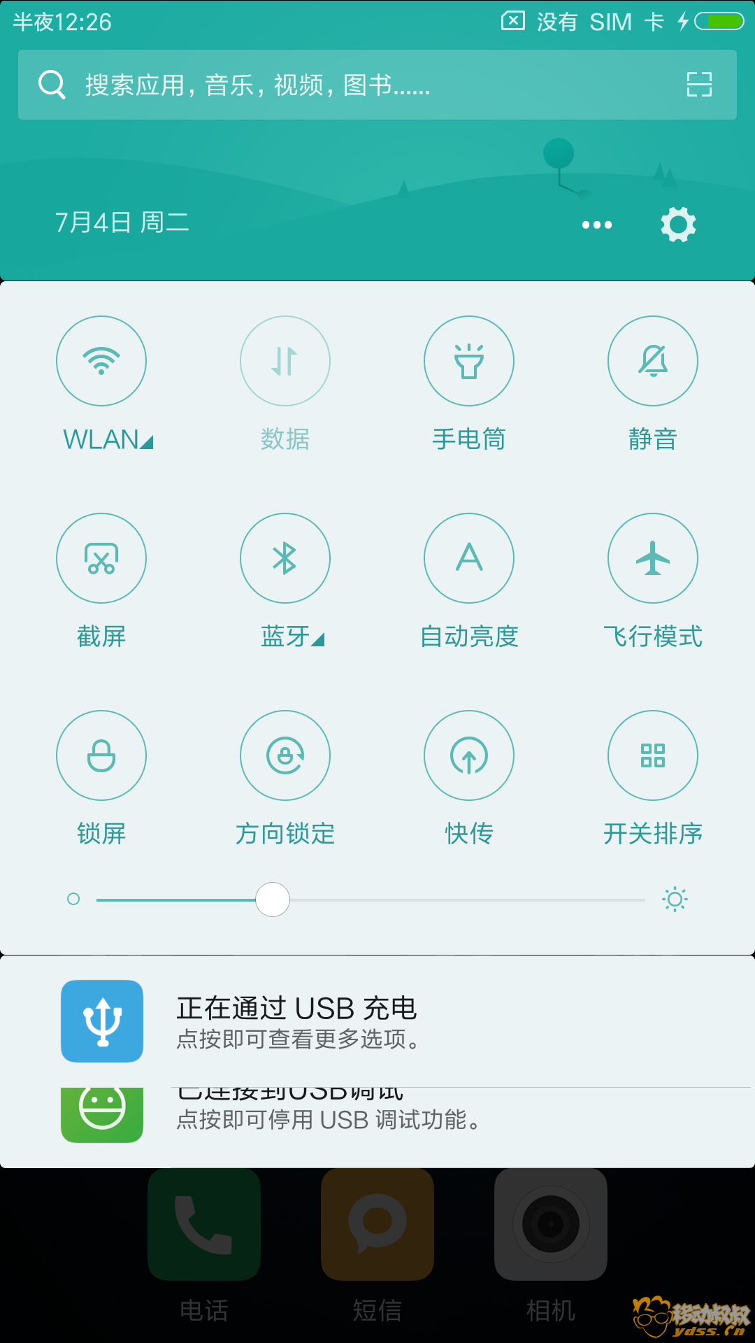 Screenshot_2017-07-04-00-26-59-425_com.miui.home - 副本.png