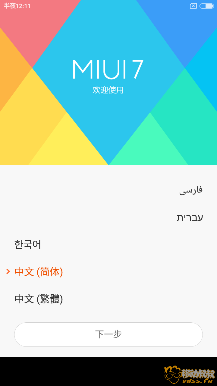 Screenshot_2015-01-01-00-11-05_com.android.provision.png