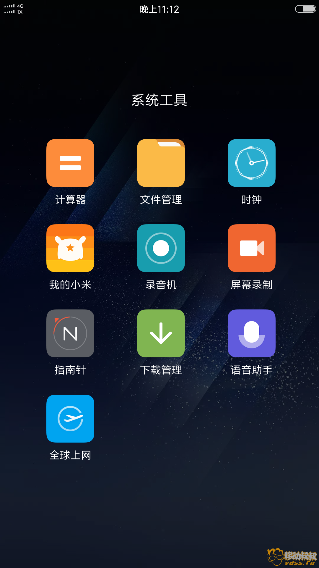 Screenshot_2017-07-13-23-12-55-956_com.miui.home.png