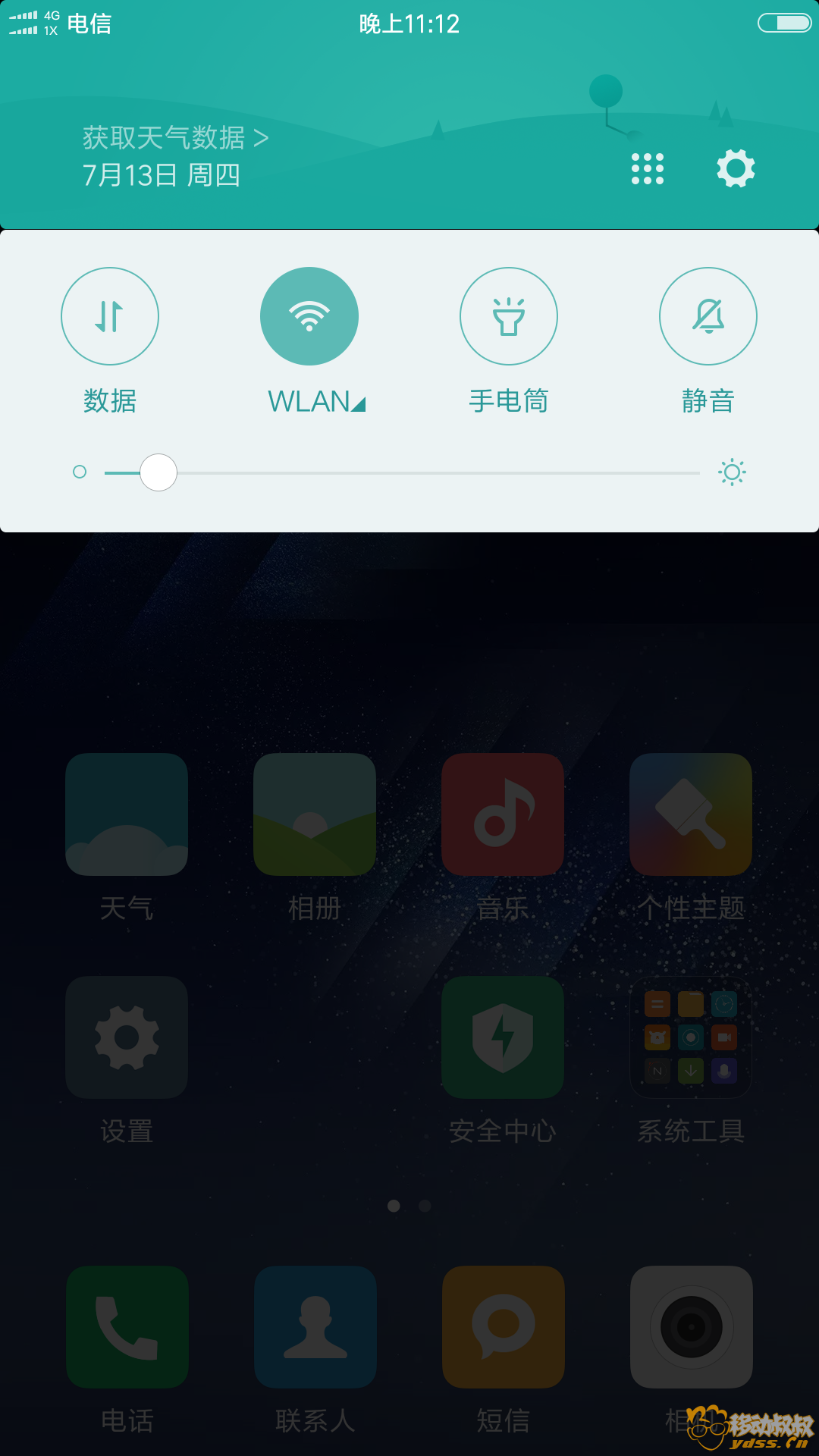 Screenshot_2017-07-13-23-12-44-041_com.miui.home.png