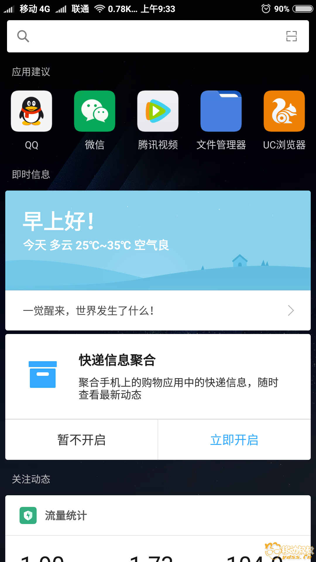 Screenshot_2017-07-17-09-33-47-196_com.miui.home(1).png
