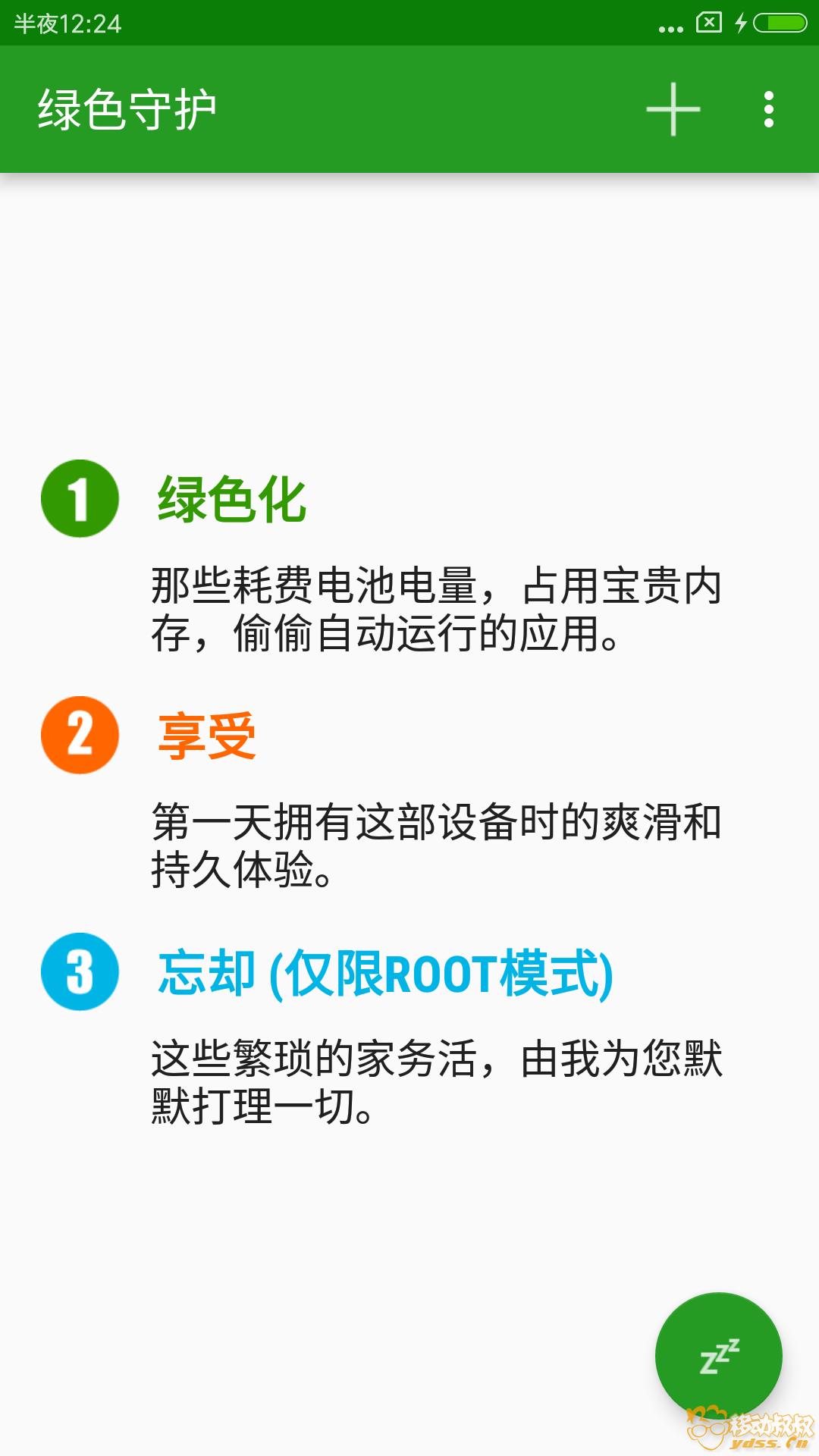 Screenshot_2017-07-04-00-24-27-093_com.oasisfeng.greenify.png