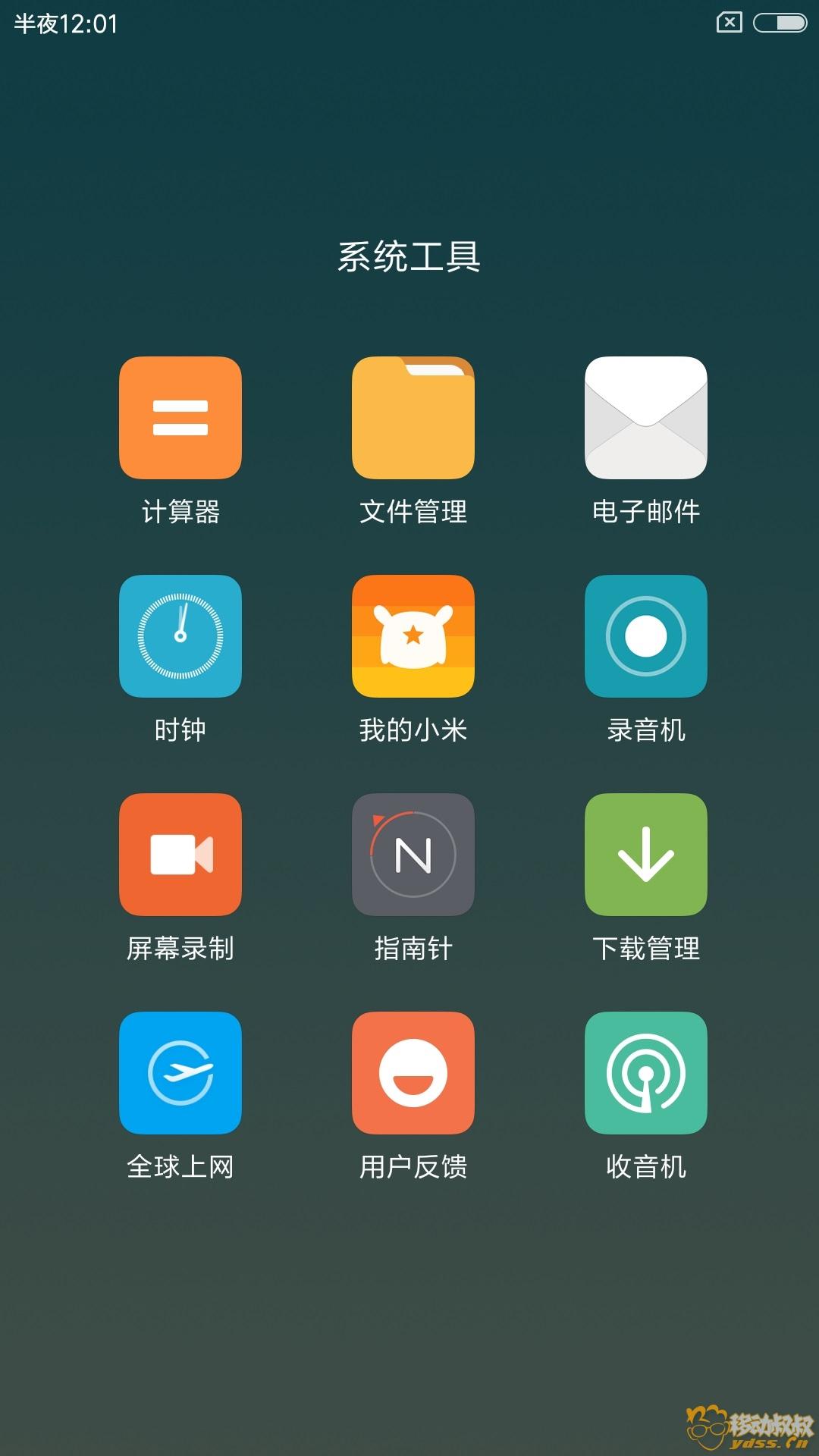 Screenshot_2016-01-01-00-01-47-503_com.miui.home.jpg