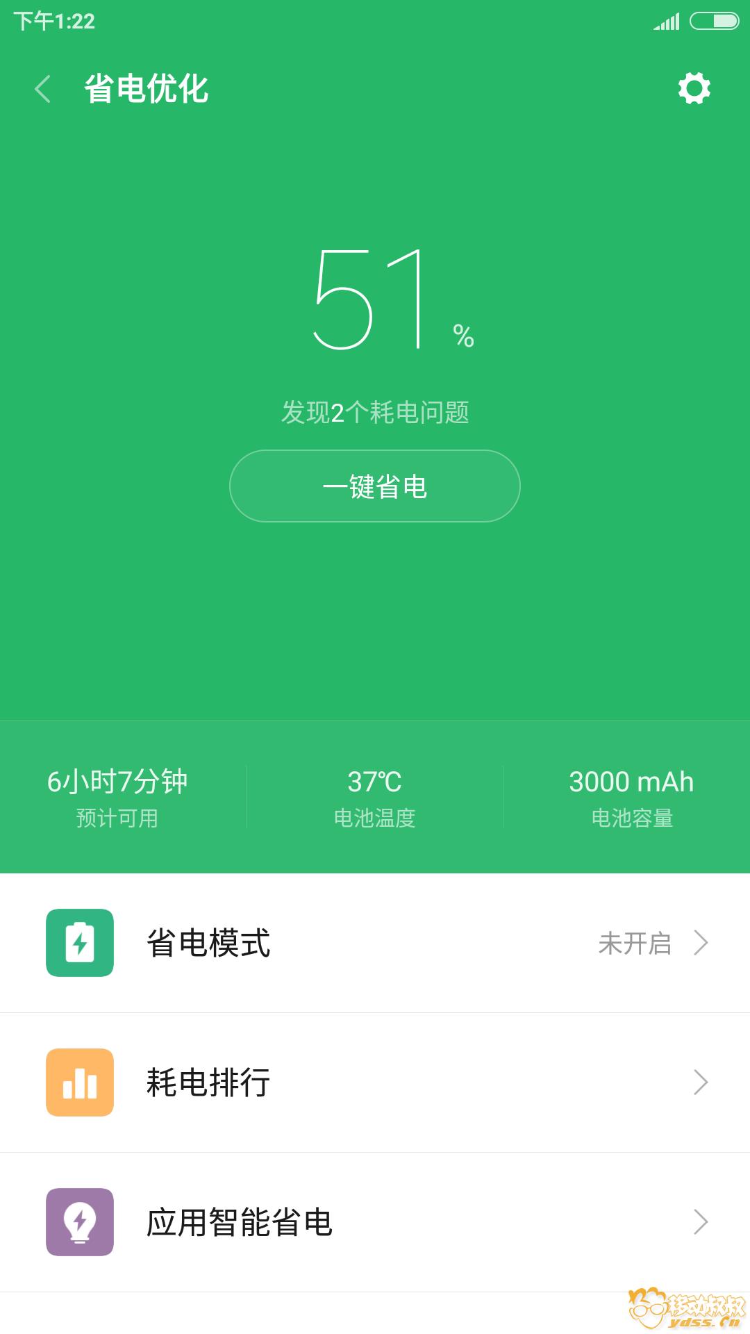Screenshot_2017-08-12-13-22-24-898_com.miui.securitycenter.png