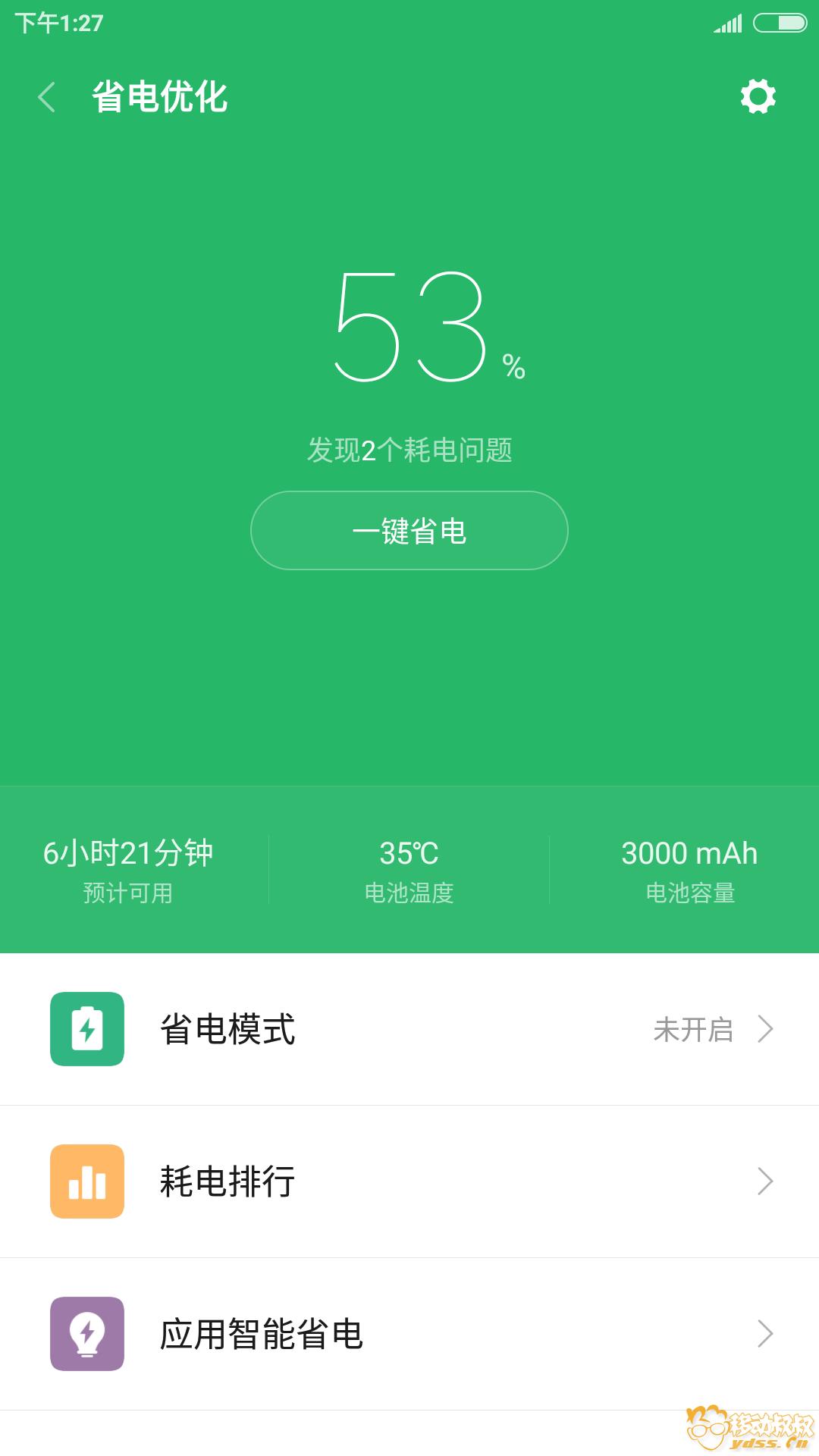 Screenshot_2017-08-12-13-27-15-094_com.miui.securitycenter.png
