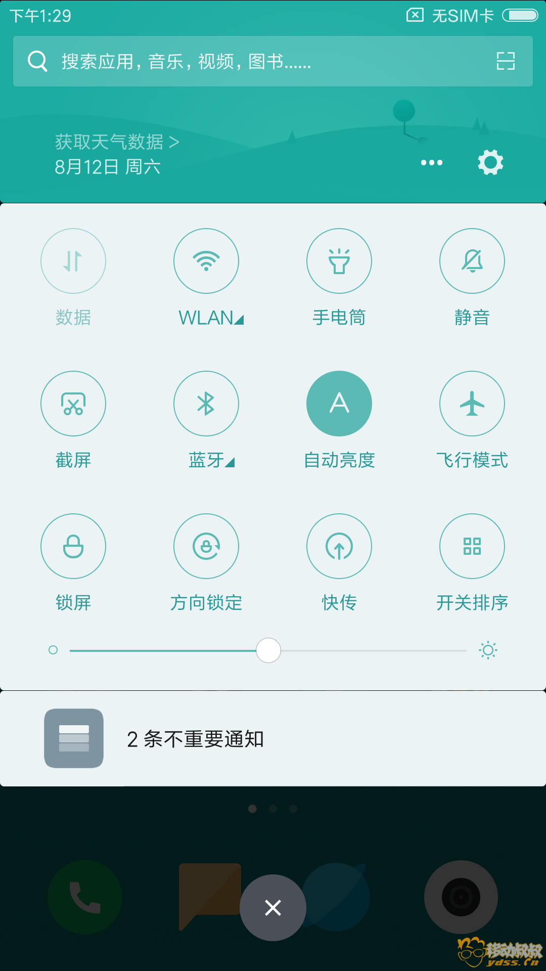 Screenshot_2017-08-12-13-29-14-564_com.miui.home.png