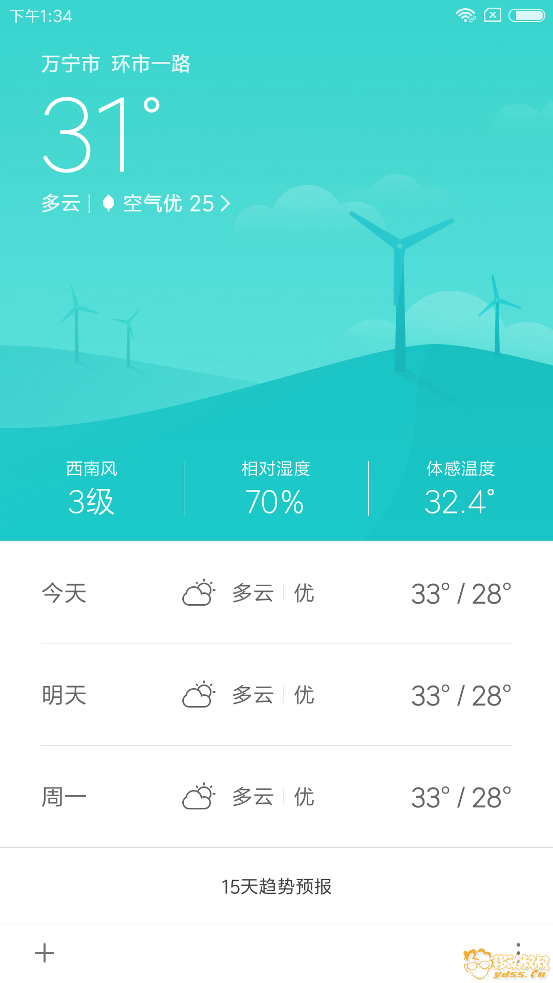 Screenshot_2017-08-12-13-34-21-192_com.miui.weather2.png